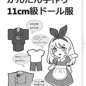 【同人誌】かんたん手作り 11cm級ドール服