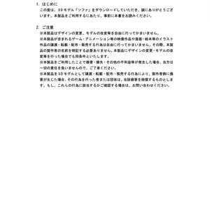 3Dモデル ソファ ゲーム・漫画等利用可