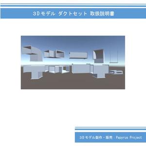 3Dモデル ダクトセット(ゲーム・漫画等利用可)