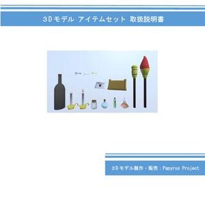 3Dモデル アイテムセット(ゲーム・漫画等利用可)