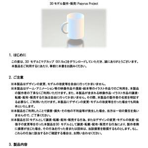 3Dモデル マグカップ(白) ゲーム・漫画等利用可
