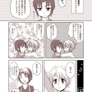 【アイナナ】Brother Complex!
