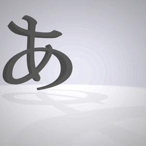 バーチャルリアリティに適した字体を作る。~「あ」~