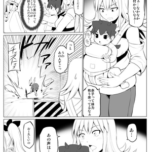ママさん勇者と赤ちゃん魔王2