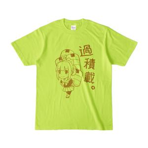 夕張過積載TシャツVer2