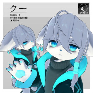 オリジナル3Dモデル【クー-KU-】