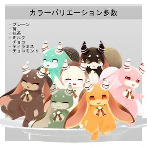 オリジナル3Dモデル【Ciffon-シフォン-】