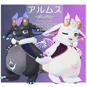 オリジナル3Dモデル【アルムス-alums-】