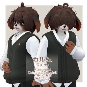 オリジナル3Dモデル【カルム-Kalm-】