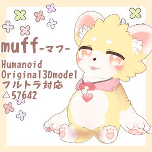 オリジナル3Dモデル【muff-マフ-】