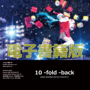 ke-taro memorial 1 (10 -fold -back)【電子書籍】