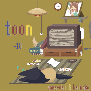 【VOCALOID CD】toon【-18 2nd album】