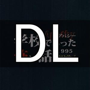 【DL版】アパシー学校であった怖い話1995特別編