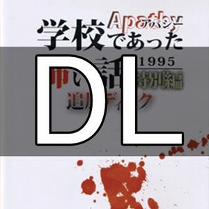 【DL版】アパシー学校であった怖い話1995特別編追加ディスク