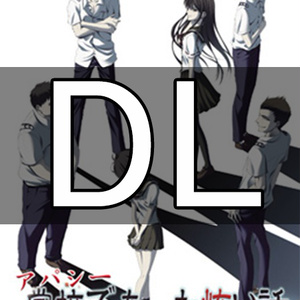 【DL版】アパシー学校であった怖い話 ~Visual Novel Version~