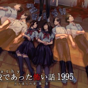 【DL】アパシー学校であった怖い話1995月下美人の章第一巻(Windows版)
