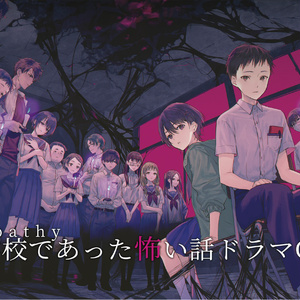 【ダウンロード版】Apathy学校であった怖い話ドラマCD