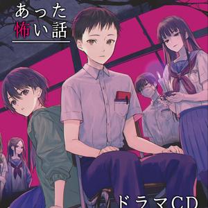 【書籍】アパシー学校であった怖い話ドラマCD シナリオ集