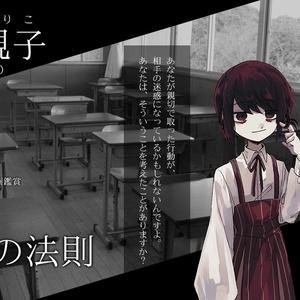 【ボイスドラマ】アパシー小学校であった怖い話シリーズ