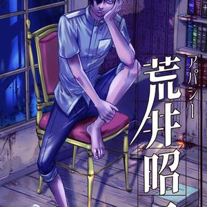 【体験版】アパシー荒井昭二
