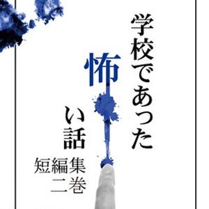 学校であった怖い話 短編集 二巻