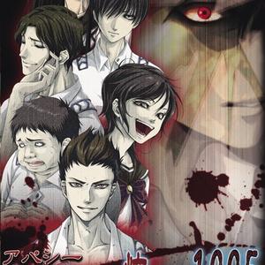 アパシー学校であった怖い話~Visual Novel Version~新装版