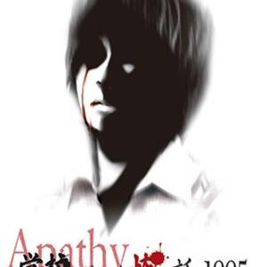 アパシー学校であった怖い話~Visual Novel Version~最終版