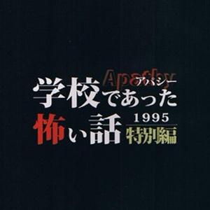 アパシー学校であった怖い話1995 特別編