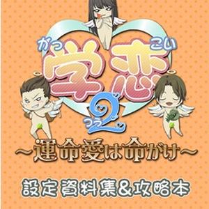 学恋2~運命愛は命がけ~ 設定資料集&攻略本