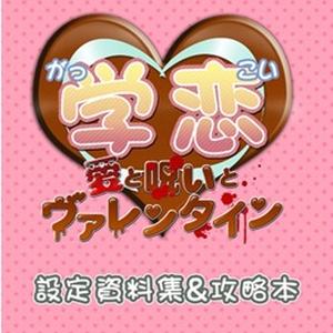 学恋~愛と呪いのヴァレンタイン~ 設定資料集&攻略本