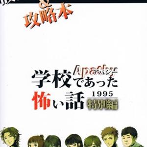 アパシー学校であった怖い話1995特別編 設定資料集&攻略本