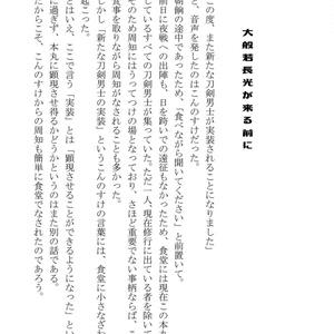 長き蜂の宿り【虎徹兄弟・長蜂/再録】