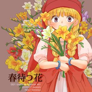 【主ベロ】春待つ花