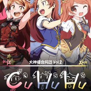 大神環合同誌vol.2~CuHuHu~