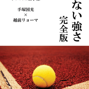 【テニプリ】諦めない強さ・完全版【塚リョ】