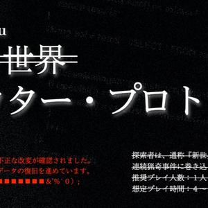 クトゥルフ神話TRPGシナリオ「新シキ世界/アウター・プロトコル」