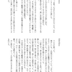 【木曾天】ラムネ色の恋