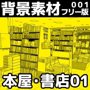 背景素材001_本屋・書店01【フリー版】