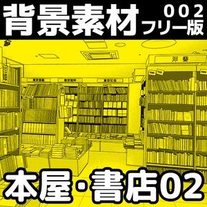 背景素材002_本屋・書店02【フリー版】