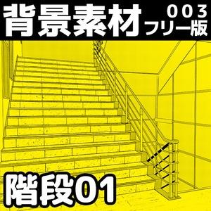 背景素材003_階段01【フリー版】