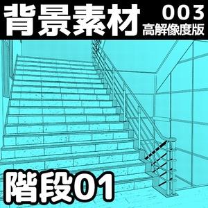 背景素材003_階段01【高解像度版】
