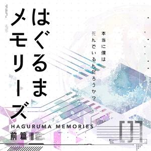 『はぐるまメモリーズ 前篇』PCパッケージ版
