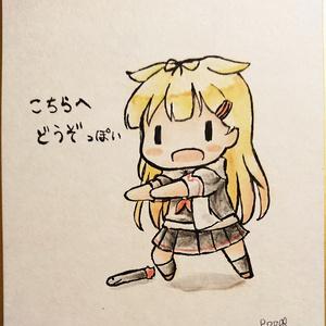 【直筆ミニ色紙】艦これ(白露型)4種