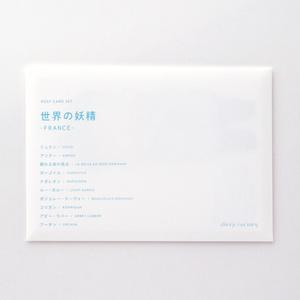 世界の妖精-FRANCE-