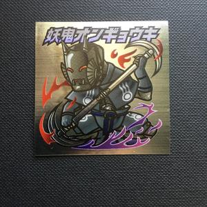 【メガテン】真性・メガテニストシール 「妖鬼オンギョウキ」