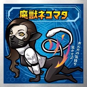 【メガテン】真性・メガテニストシール 魔獣ネコマタ