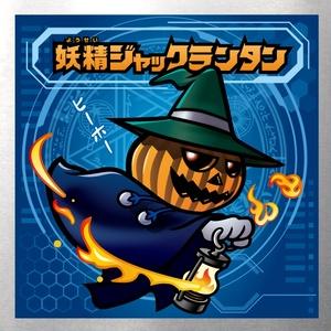 【メガテン】真性・メガテニストシール 妖精ジャックランタン