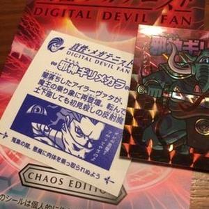 5月20日発送予定【メガテン】真性・メガテニストシール 「邪神ギリメカラ」