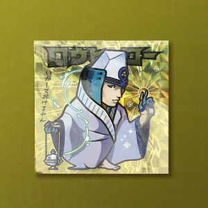 【メガテン】【ダブルシール】ロウヒーロー