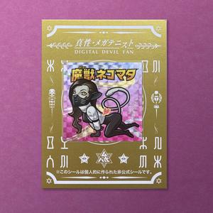 【メガテン】真性・メガテニスト 魔獣ネコマタ(アナザー)